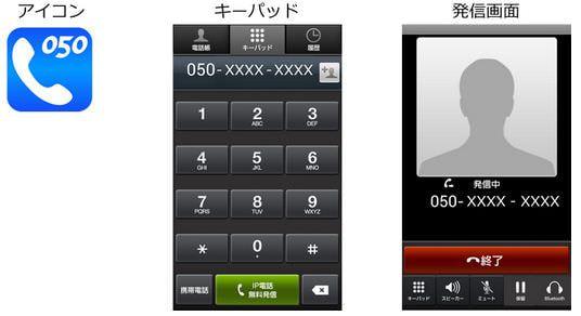 通話機能のない低額データ通信SIMでも通話できる―スマートフォン用「050IP電話アプリ」