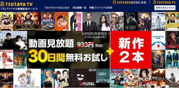 「TSUTAYA TV」がリニューアル、定額見放題プランにレンタルビデオもセットにして