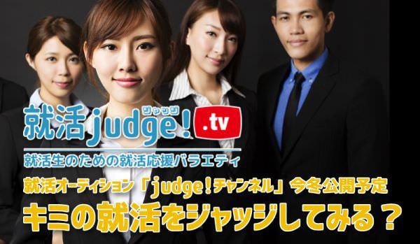 就活のノウハウを動画で配信する「就活judge!」、就活用メイクも