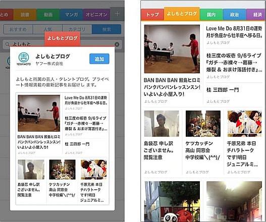 SmartNewsに「よしもとブログ」チャンネル--約1,000名のタレントブログを集約