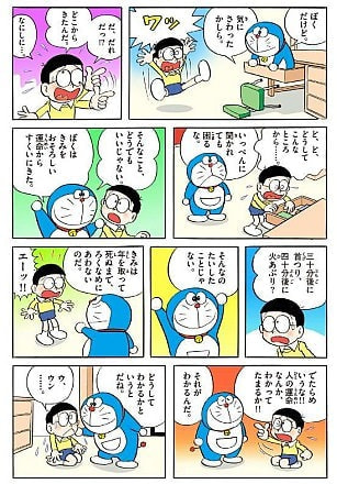 vol.1 「未来の国からはるばると」 (C) 藤子プロ・小学館