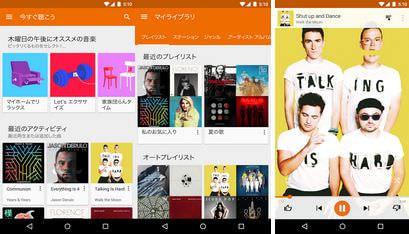 「Google Play Music」有料音楽ストリーミングサービス、日本でも開始