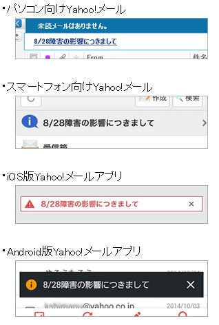 緊急用システムにも不具合―8月28日の「Yahoo!メール」障害で約258万通のメール消失