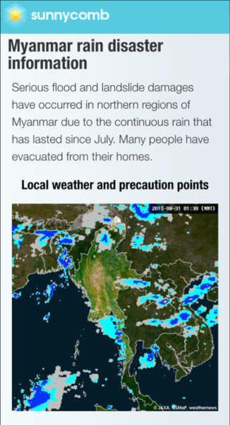 ウェザーニューズ、ミャンマー洪水被災地向け特設サイトを開設