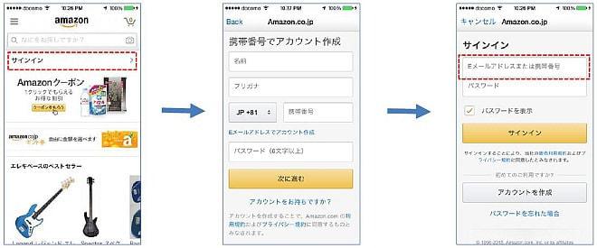 新規アカウントも携帯電話番号で作成可能