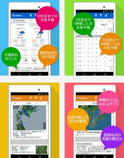 「tenki.jp」でAndroid版アプリをリリース
