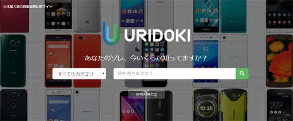 iPhone 6sを機に、買取比較サイト「ウリドキ」が買取サイトと中古端末掘り起こしキャンペーン