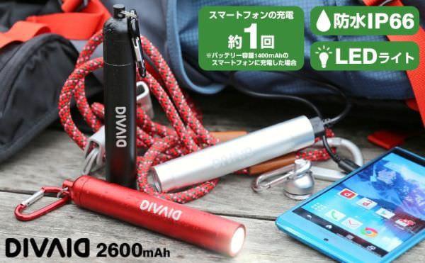 防水、LEDライト内蔵のタフなスマートフォン充電器でアウトドアを快適に
