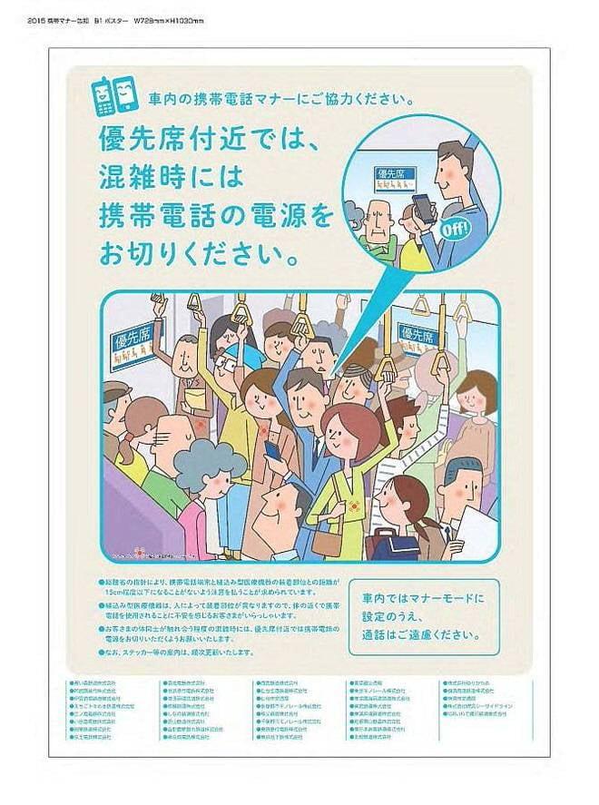 優先席の携帯電話マナーが緩和--JR東など「混雑時には電源をお切りください」に