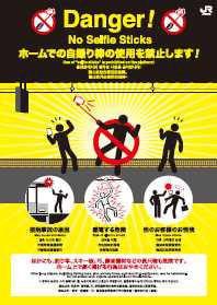 感電の危険もあり--JR西、ホームでのセルフィー使用を禁止