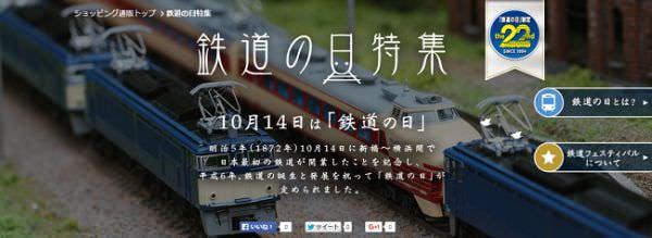 Yahoo!ショッピング、鉄道フェスティバル出展企業がグッズを販売