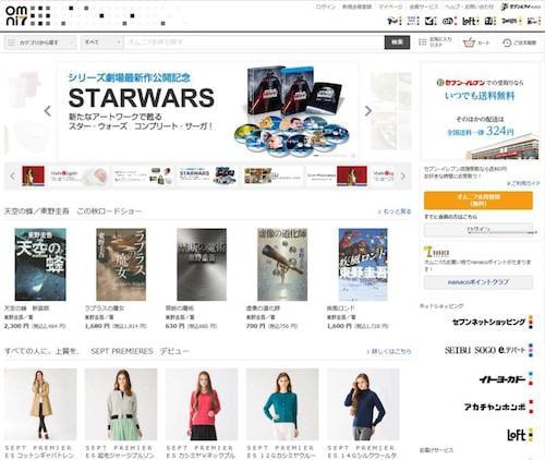 セブン&アイ、オムニチャネル「omni7」開設を発表--セブン店頭で商品を受け取れる