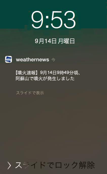 火山の噴火をすぐ知らせてくれるサービス、スマホアプリ「ウェザーニュースタッチ」で