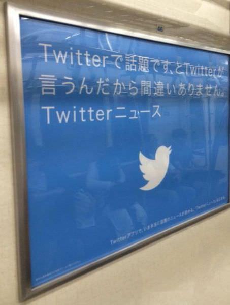 新橋とその付近を通る電車でTwitterニュースの広告