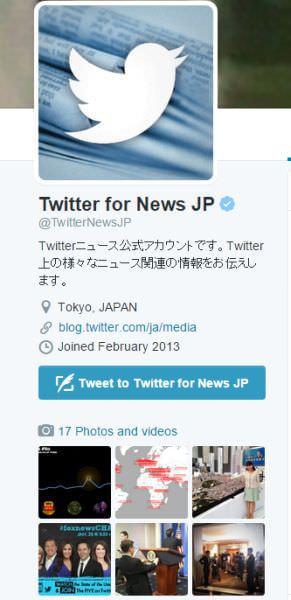 Twitterニュース公式アカウント「Twitter for News JP」