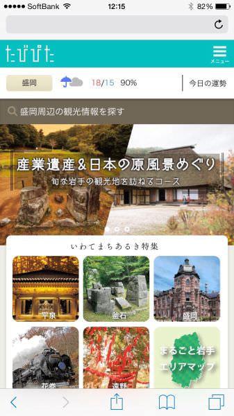 ヤフーとJR東日本、東北新幹線でスマートフォン向けコンテンツサービス「たびぴた」を試験提供