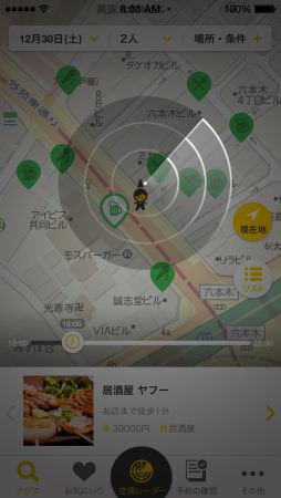 「Yahoo!予約 飲食店」に今すぐ入れる店が見つかる「空席レーダー」機能