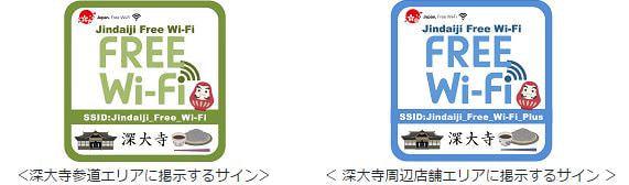 深大寺周辺で公衆無線LANサービス「Jindaiji Free Wi-Fi」が開始