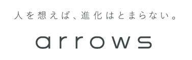 ブランドロゴが「ARROWS」から「arrows」になる富士通の個人向けスマートフォン