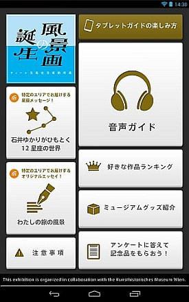 タブレットガイド画像 (TOPページ)