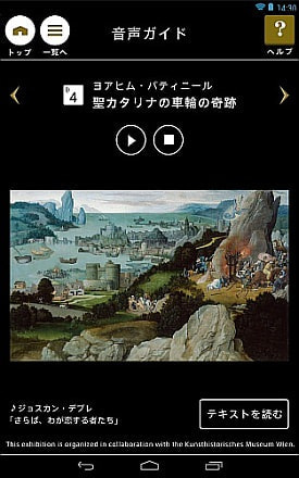 タブレットガイド画像 (音声ガイド再生ページ)