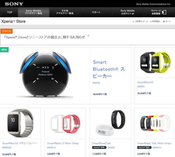 ソニーモバイルのXperia Storeがソニーストアに統合される