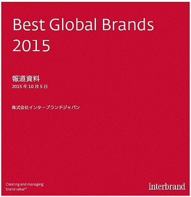 3年連続でAppleが1位、Googleが2位、日本勢は?--グローバルブランドの評価ランキング