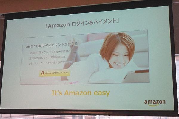 やっぱり便利--Amazon IDで買い物できるECサイトが約200社に