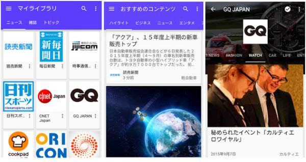 デジタルニューススタンド「Google Play Newsstand」が日本でも開始