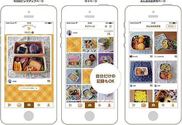 お弁当をレシピ付きで記録するiPhoneアプリ「みんなのお弁当」、クックパッドから