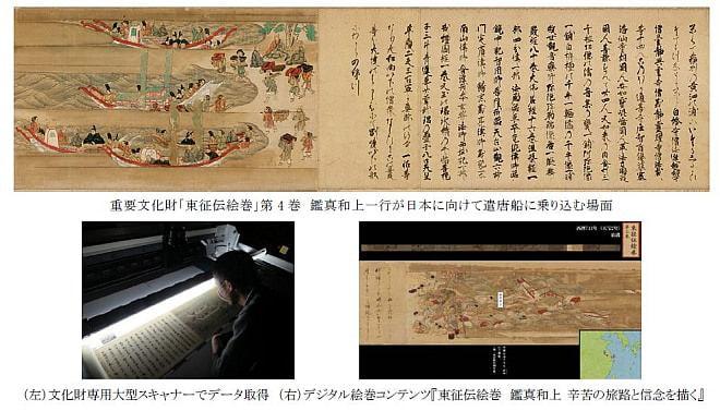 延べ83mの絵巻を完全デジタル化--唐招提寺が特別公開を実施