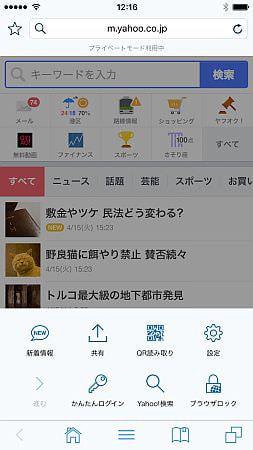 iOS向け「Yahoo!ブラウザー」にQRコード読み取り機能が