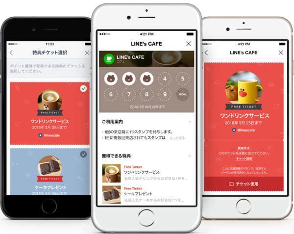 「LINE ショップカード」でデジタルポイントカードが無料発行できる