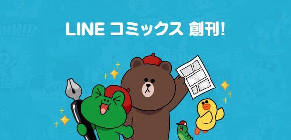 「LINEマンガ」が電子から紙に、「LINEコミックス」2作品を全国の書店で販売