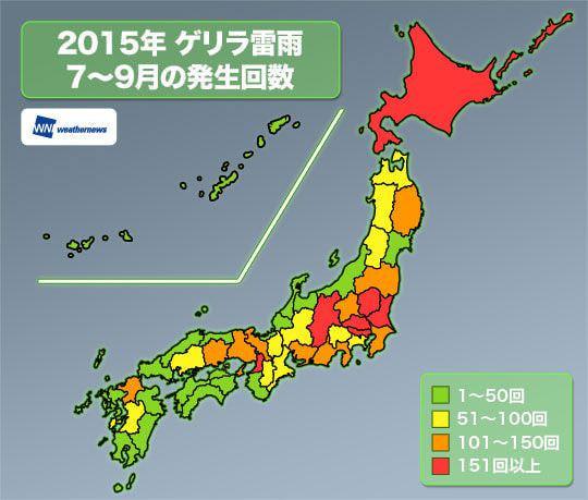 今年の夏のゲリラ豪雨発生回数は関東甲信で1,377回、四国で37回