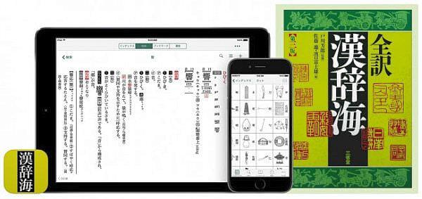 iOSアプリの漢和辞典『漢辞海』、タップするだけで漢字が見つかる