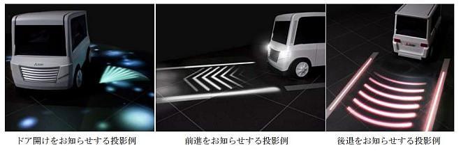 """車の動きを""""光""""で予告する「路面ライティング」--夜間の運転も安全に"""