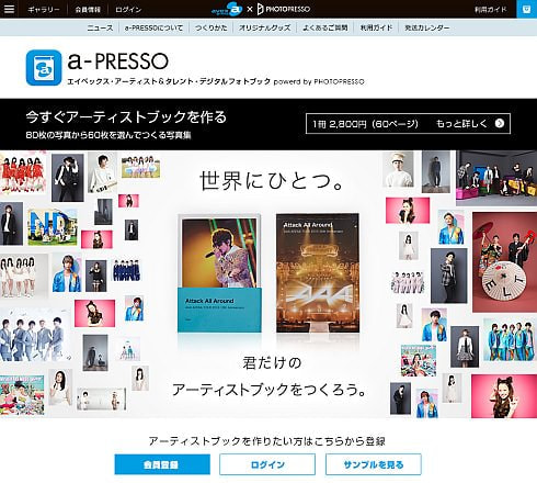 「a-PRESSO」のトップページ