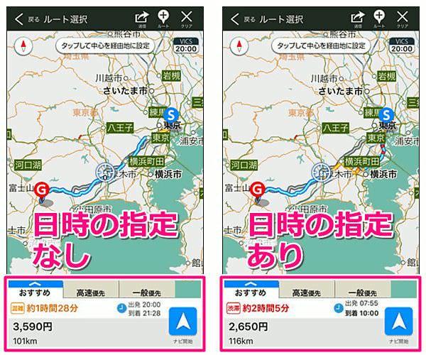 Yahoo!カーナビに「日時指定」機能がついた―渋滞を避けたルート検索がより正確に