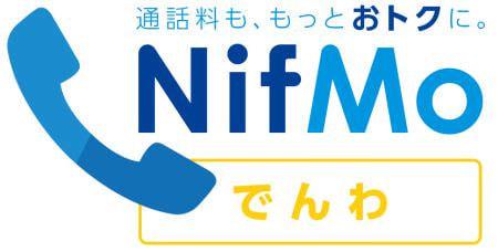 """ニフティNifMoで月額定額""""かけ放題""""サービス「NifMo でんわ」が開始"""