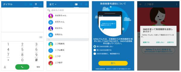 画面イメージ(左から発信画面、電話帳、発信者番号通知設定、発信履歴送信画面)