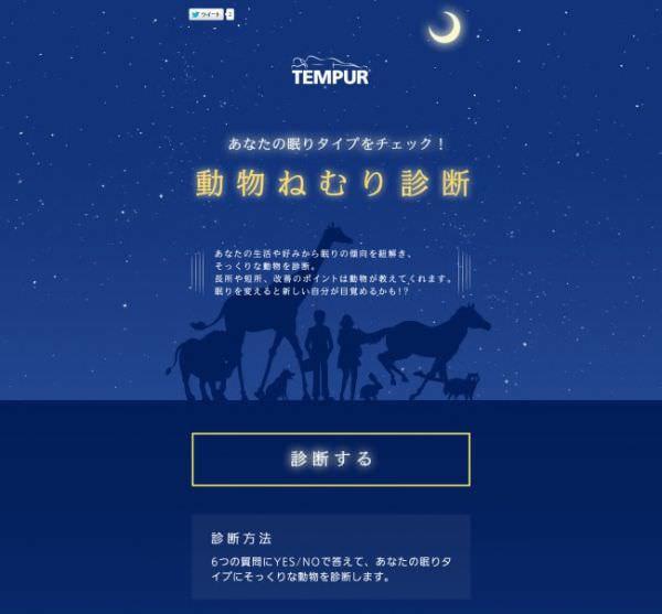 眠りが似ている動物を診断するFacebookアプリ「動物ねむり診断」