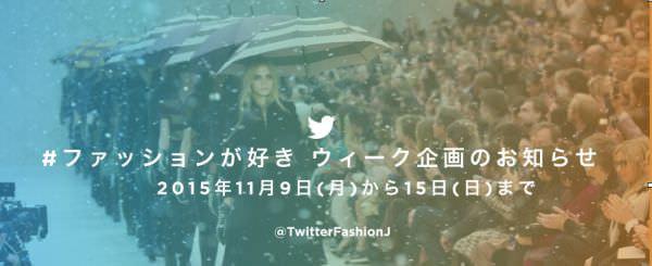 Twitterのファッションウィーク、来週開催―「#ファッションが好き」タグで参加