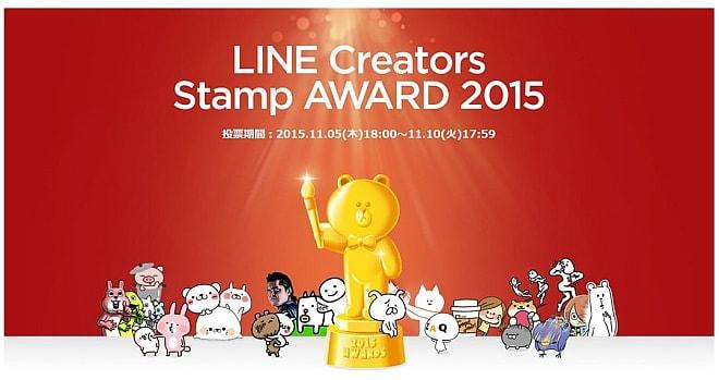 2015年を象徴するLINEスタンプを選ぼう--「LINE Creators Stamp AWARD 2015」開催