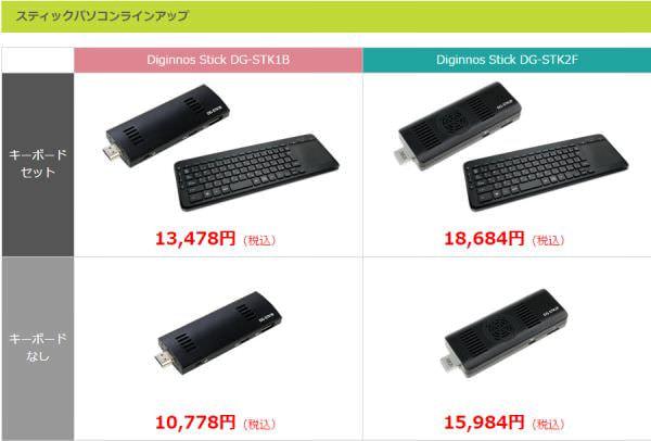 ドスパラが楽天市場でスティック型PCを販売―テレビが大画面PCになる