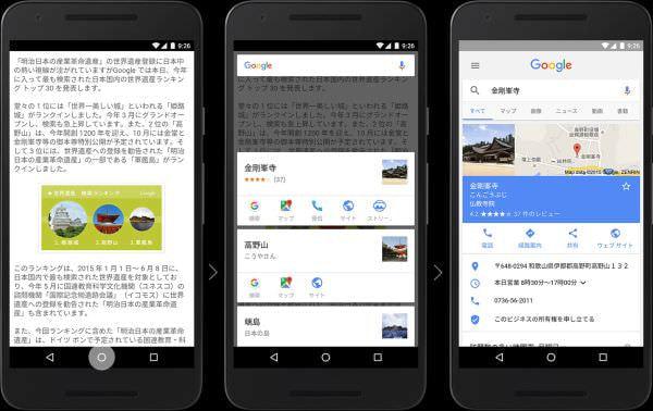 Google検索のマシュマロ新機能「Now on Tap」日本語でも開始―ホームボタン長押しで知りたいことがすぐわかる