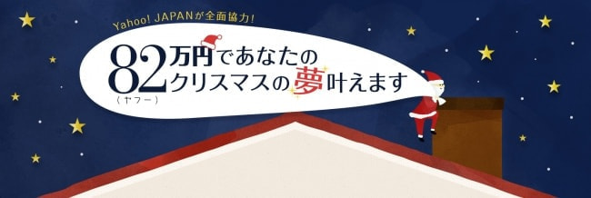 """ヤフーがクリスマスの夢を叶えてくれる企画--その予算は""""82万円"""""""