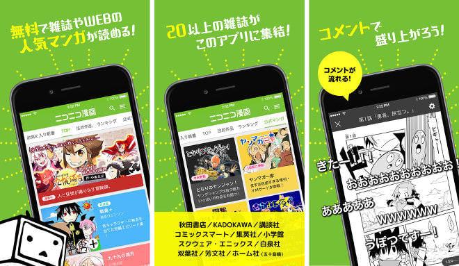 少年ジャンプなどの話題作が無料で読める「ニコニコ漫画」アプリ、iPhoneから利用可能に