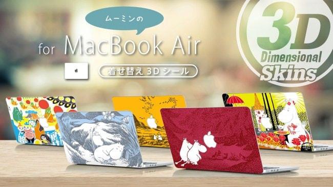 ムーミンの可愛さを存分に!MacBook Air用シールが「Makuake」で先行発売