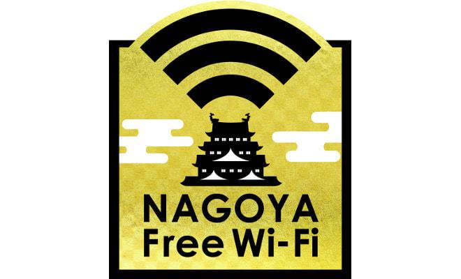 強烈!ピッカピカの名古屋城がめじるしの無料Wi-Fi「NAGOYA Free Wi-Fi」